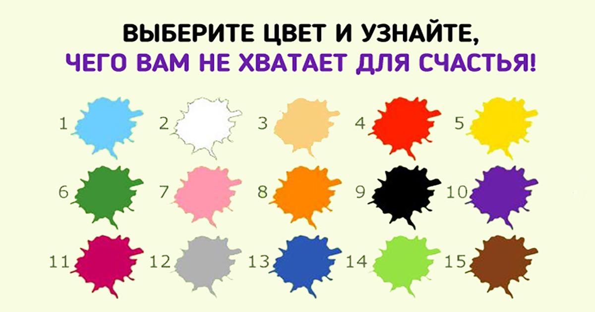 «Анализ своего эмоционально-психологического состояния по цвету и определение причины переживания».