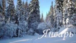 «Благоприятные дни в январе 2019 года. Когда и чем они полезны?» (Продолжение темы, ранее опубликованной). Заметки астролога.
