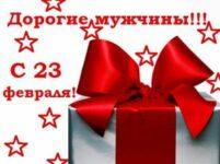 С наилучшими пожеланиями — в честь Дня Защитника Отечества! С приближающимся 23 февраля! Подарок всем!
