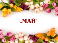 «Удачные дни в мае 2019 года. Когда и чем они полезны?» (Продолжение темы, ранее опубликованной). Заметки астролога.