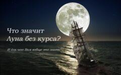 «Холостой ход» Луны». Июль 2019 года. Заметки астролога.