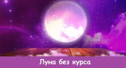 «Луна без курса или «холостой ход» Луны ». Август 2019 года.  Заметки астролога.