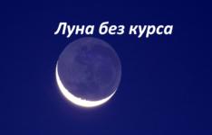 «Луна без курса или «холостой ход» Луны». Октябрь 2019 года.  Заметки астролога.