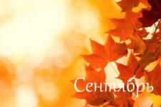 «Благоприятные дни в сентябре 2019 года. Когда и чем они полезны?» (Продолжение темы, ранее опубликованной). Заметки астролога.