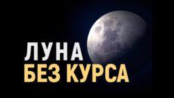 «Луна без курса или «холостой ход» Луны». Февраль 2020 года. Заметки астролога.