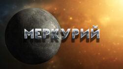 Меркурийв «попятном движении» в феврале — марте 2020 году. Что полезного можно для себя сделать в этот период времени? Заметки астролога.