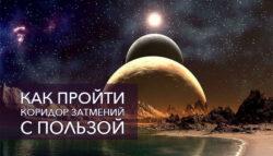 «Магический коридор затмений» в июне 2020 г. Что полезного для себя можно сделать?» Заметки астролога.