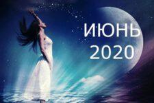Июнь 2020 года. Особенности второй половины месяца. Подробно. Заметки астролога.