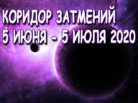 «Магический коридор затмений» в июне — июле 2020 г. Часть №2. Его польза. Заметки астролога.