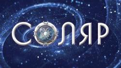 Соляр на 2020 — 2021 года. Синастрия отношений, анализ геносоциограммы, финансы и успех. Заметки астролога, родолога -консультанта.