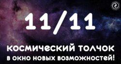 «Зеркальная дата Ноября 11.11.2020. Магия дня. Его особенность». Читаем!