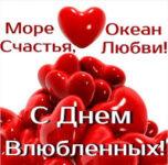С Днем всех влюбленных! Взаимной любви и гармонии, тепла в Душе и счастья! Подарок для всех.