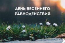 «Всемирный день астрологии. День Земли. Весеннееравноденствие. Реализация намерений.» Заметки астролога.