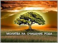 Трансформационная молитва Роду.